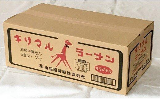 【ご当地ラーメン】キリマルラーメン5食詰×8袋セット(計40食) H008-005