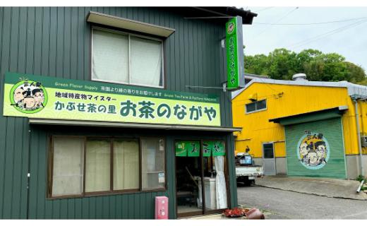 O026.<西尾市吉良町>かぶせ茶の里 お茶のながや  特上煎茶200g・抹茶30g