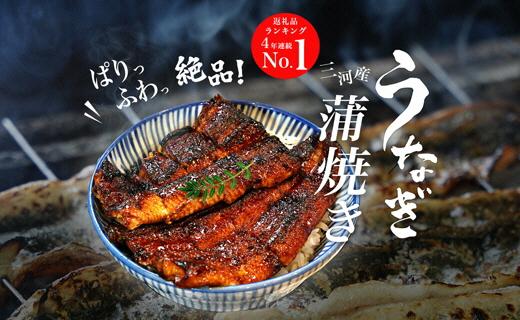 U006一色産うなぎ職人手焼き(蒲焼2尾)