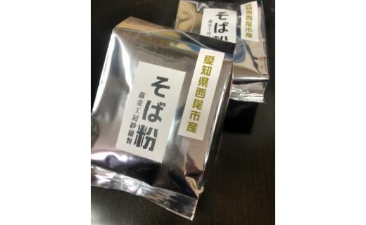S038.愛知県西尾市産・全粒粉そば粉 500g×2袋