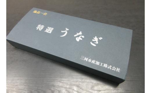 M044.三河一色産うなぎ蒲焼 大サイズ2尾   無頭 国産(1尾約155g)