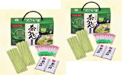 N048.西尾吉良「茶うどん」(4人前)【粉末緑茶8包付き】2セット