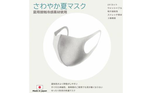 K097.さわやか夏マスク 5枚組 Mサイズ 2枚 Lサイズ 3枚 【生地・縫製は日本製 接触冷感生地 吸汗速乾性 UV 98.9%カット 洗える 3層構造 おすすめ 三河機工カイノスマスク 夏用】