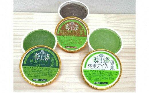 A036生産者直送!贅沢抹茶アイス3種食べ比べセット