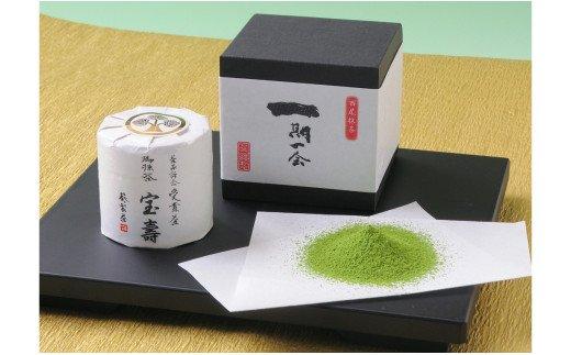 A032品評会受賞抹茶「宝寿」