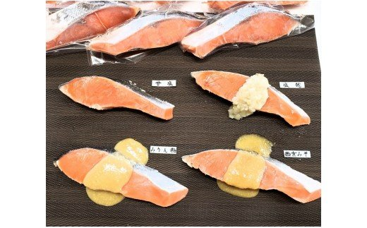 K013鮭三昧セット