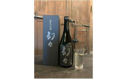 Y008西尾の清酒 純米大吟醸 幻々 720ml×1本 箱入