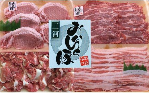 T012「三河おいんく豚」4種食べ比べセット2kg