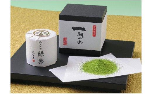 A028極上抹茶「緑寿」