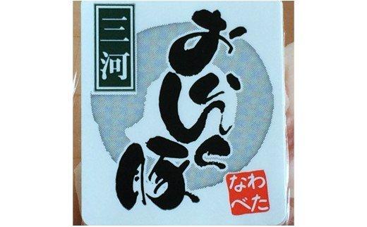 T014「三河おいんく豚」モモ・カタ切り落し3kg
