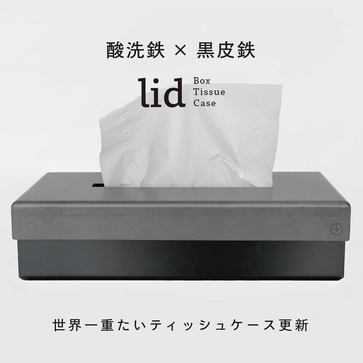 GRAVIRoN lid Box Tissue Case 酸洗鉄×黒皮鉄(ティッシュケース)