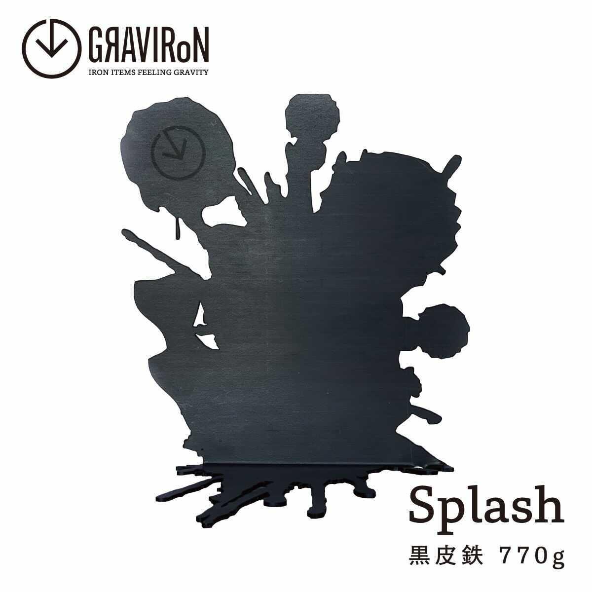 GRAVIRoN Splash 黒皮鉄 (ブックエンド)