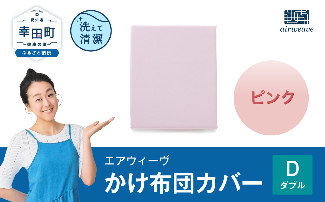 エアウィーヴ かけ布団カバー ダブル ピンク