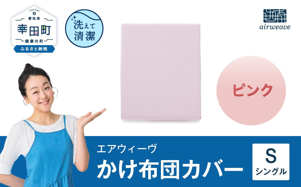 エアウィーヴ かけ布団カバー シングル ピンク