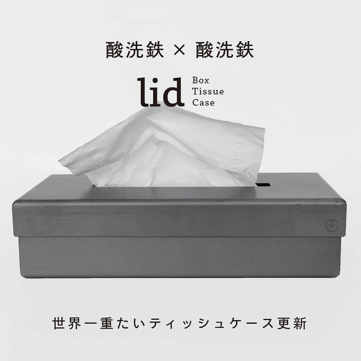 GRAVIRoN lid Box Tissue Case 酸洗鉄×酸洗鉄(ティッシュケース)