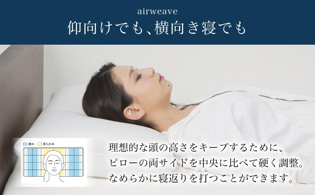 エアウィーヴ ピロー S-LINE 枕 寝具 まくら マクラ 睡眠 快眠 洗える