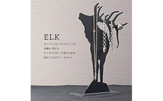 【ふるさと納税】GRAVIRoN ELK アクセサリースタンド 黒皮鉄 (幸田町寄付管理番号1910)
