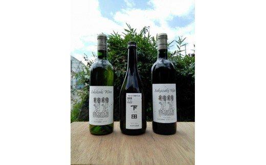 幸田町産原料 純米吟醸原酒とワイン(赤・白)の3本セット (幸田町寄附管理番号1910)