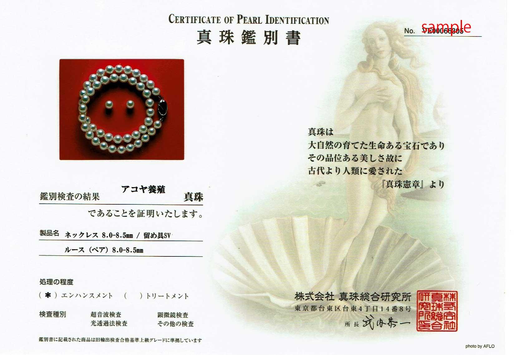 【300-11】老舗の真珠専門店・花珠級アコヤ真珠ネックレス・ピアスセット8.0~8.5ミリ*