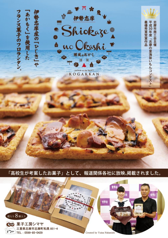 【005-64】潮風のお菓子*