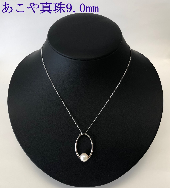 【030-88】志摩産アコヤ真珠9.0mmオーバル一粒ペンダント*