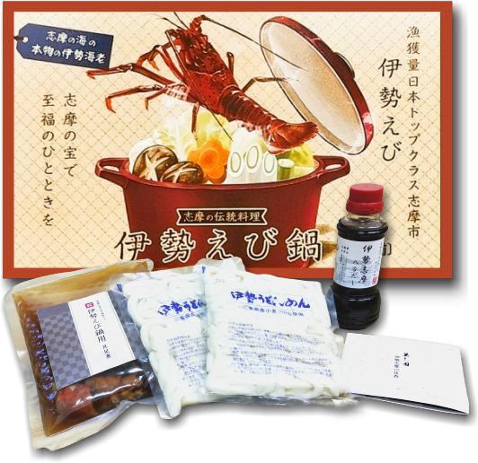 【017-07】伊勢えび鍋セット(具足煮)*