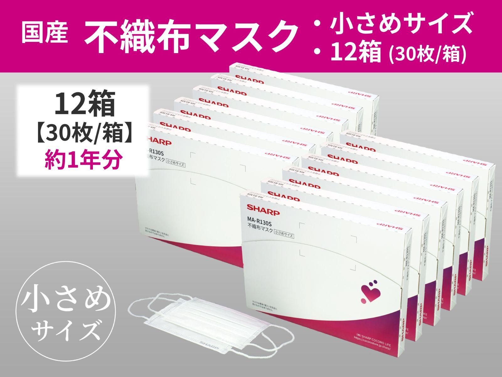 SH-06 シャープ製不織布マスク 【小さめサイズ】30枚入×12箱