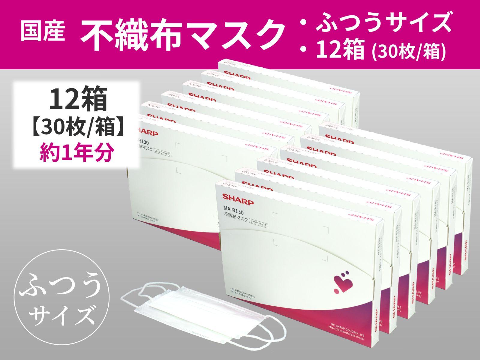 SH-03 シャープ製不織布マスク ふつうサイズ 30枚入×12箱