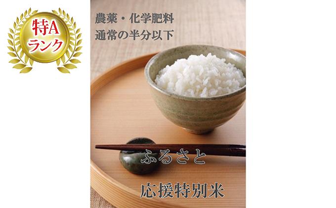 令和3年産ふるさと応援特別米 定期配送10回 こしひかり(BG無洗米)5kg×10ヶ月