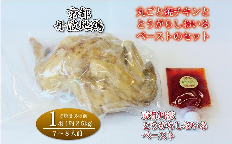 京都・丹波地鶏丸ごと焼チキン(1羽)と京都・丹波とうがらしおいるペーストのセット