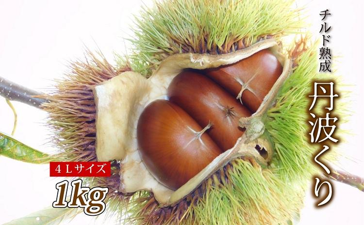 チルド熟成 丹波くり 4L 1kg(京都・京丹波町産 丹波栗)