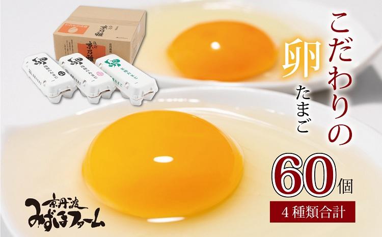 京丹波みずほファーム こだわりの卵4種セット