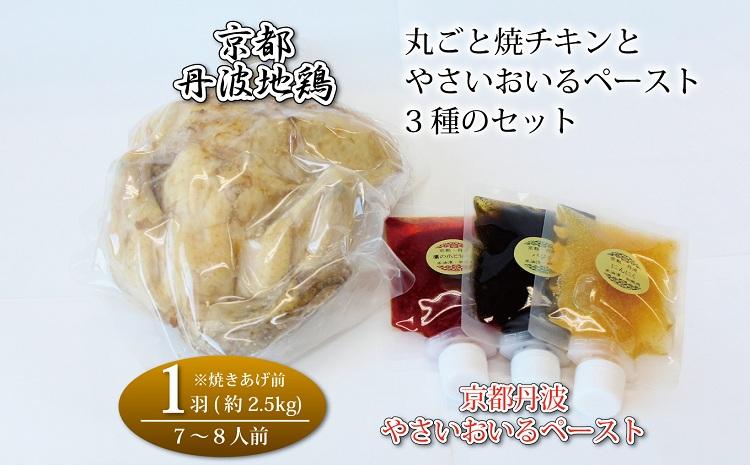京都・丹波地鶏丸ごと焼チキン(1羽)と京都・丹波やさいおいるペースト3種のセット