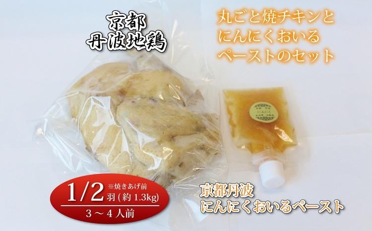 京都・丹波地鶏丸ごと焼チキン(1/2羽)と京都・丹波にんにくおいるペーストのセット