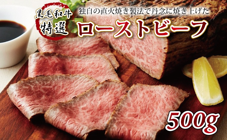 【黒毛和牛特選ローストビーフ】独自の直火焼き製法で丹念に焼き上げた特選ローストビーフ 500g