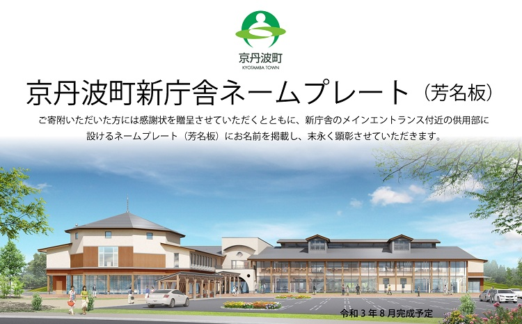 京丹波町新庁舎ネームプレート