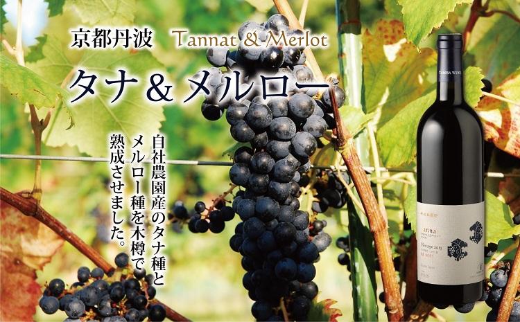 京都丹波の自社農園産タナとメルローを木樽で熟成した赤ワイン「京都丹波産タナ&メルロー」