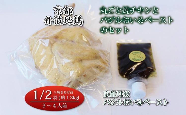 京都・丹波地鶏丸ごと焼チキン(1/2羽)と京都・丹波バジルおいるペーストのセット
