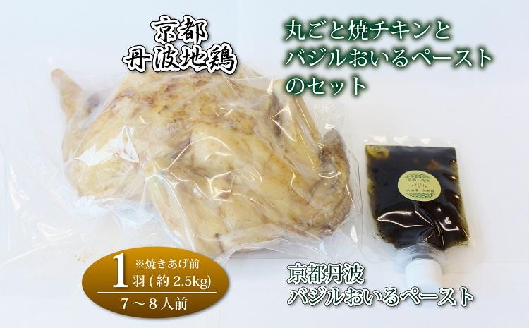 京都・丹波地鶏丸ごと焼チキン(1羽)と京都・丹波バジルおいるペーストのセット