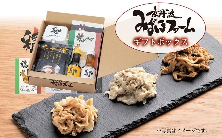 京丹波みずほファームのギフトボックス(葉酸たまご・カレー・鶏ツマセット)