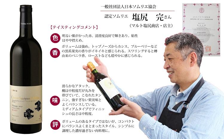 丹波ワイン京都丹波カベルネソーヴィニヨン&メルロー2017