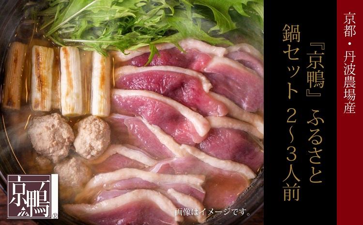 『京鴨』ふるさと鍋セット2~3人前(京都・丹波農場産)