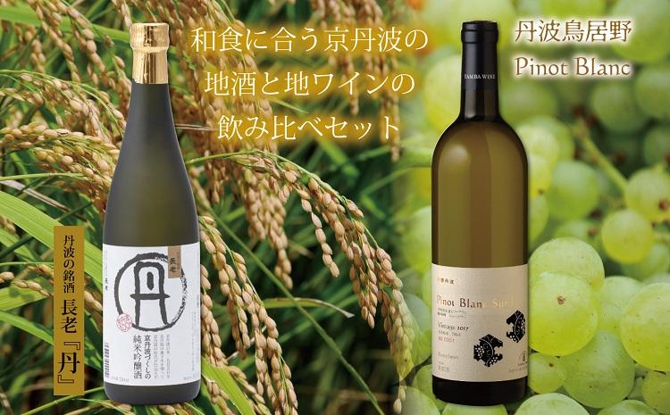 和食に合う京丹波の地酒と地ワイン飲み比べセット