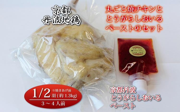 京都・丹波地鶏丸ごと焼チキン(1/2羽)と京都・丹波とうがらしおいるペーストのセット
