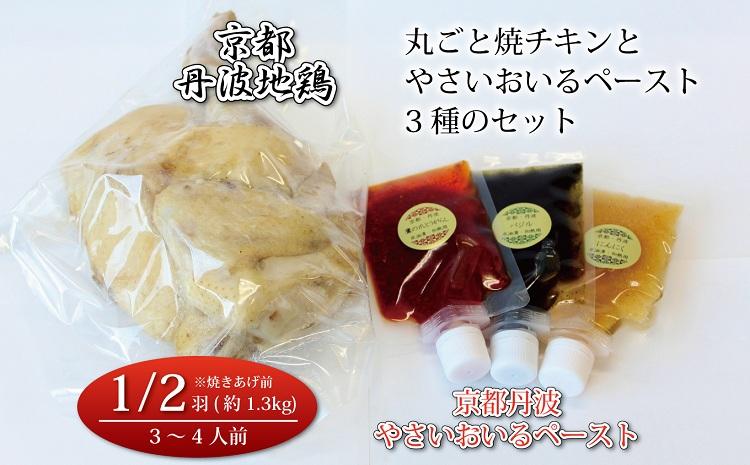 京都・丹波地鶏丸ごと焼チキン(1/2羽)と京都・丹波やさいおいるペースト3種のセット