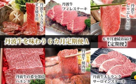 【定期便】丹波牛を味わう6カ月定期便A