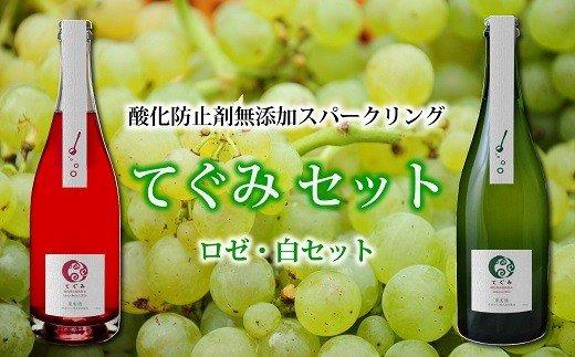 丹波ワイン酸化防止剤無添加スパークリング「てぐみ」ロゼ・白セット