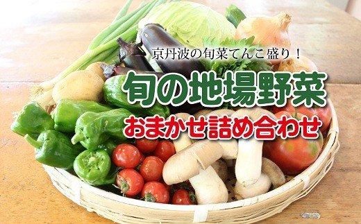 京丹波町和知地区で栽培された旬の地場野菜おまかせ詰め合わせ