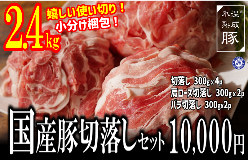 010B815 氷温(R)熟成豚 国産豚切落しセット 3種2.4kg