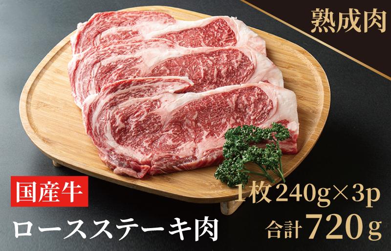 015B071 熟成やわらか国産牛ロースステーキ 720g(240g×3)
